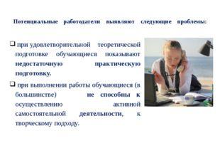 Потенциальные работодатели выявляют следующие проблемы: при удовлетворитель