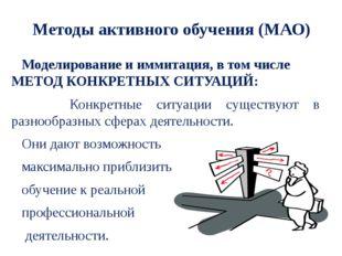 Методы активного обучения (МАО) Моделирование и иммитация, в том числе МЕТОД