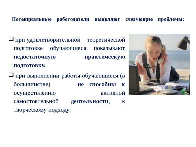 Потенциальные работодатели выявляют следующие проблемы: при удовлетворитель...