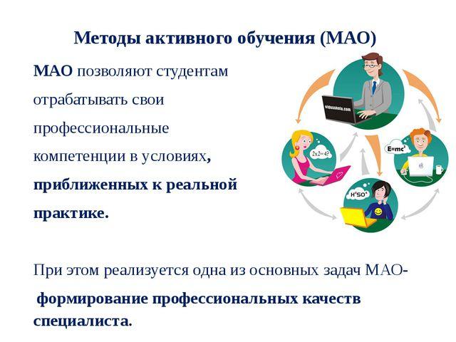 Методы активного обучения (МАО) МАО позволяют студентам отрабатывать свои про...