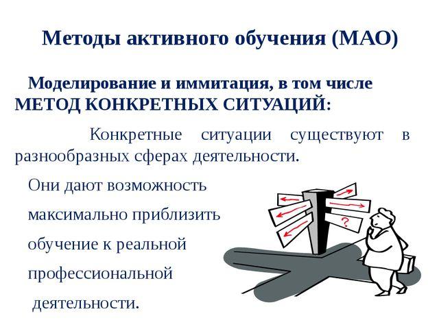 Методы активного обучения (МАО) Моделирование и иммитация, в том числе МЕТОД...