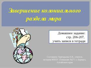 Завершение колониального раздела мира Домашнее задание: стр. 206-207, учить з