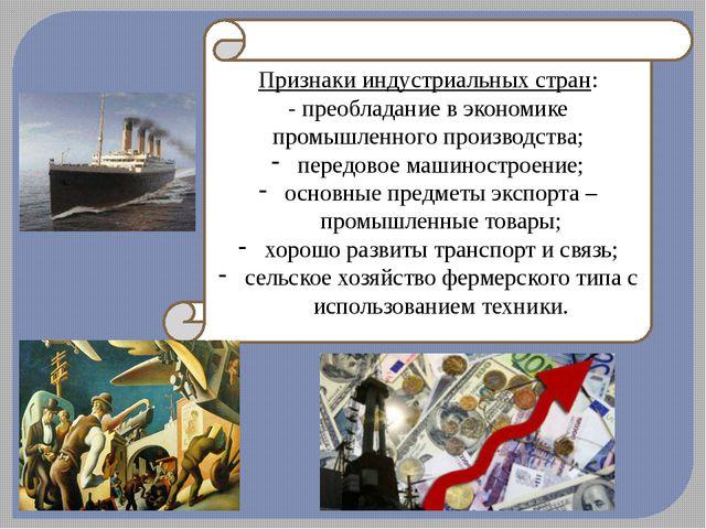 Признаки индустриальных стран: - преобладание в экономике промышленного произ...