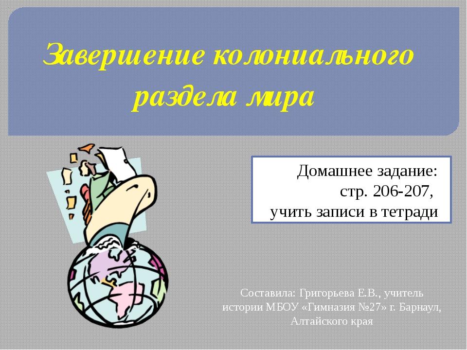 Завершение колониального раздела мира Домашнее задание: стр. 206-207, учить з...