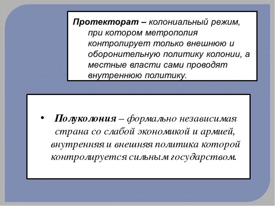 Полуколония – формально независимая страна со слабой экономикой и армией, вну...