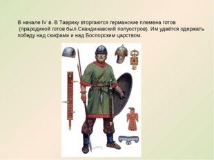 В начале IV в. В Таврику вторгаются германские племена готов (прародиной гото