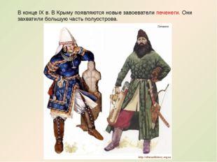 В конце IX в. В Крыму появляются новые завоеватели печенеги. Они захватили бо
