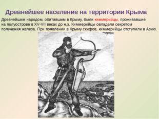 Древнейшее население на территории Крыма Древнейшим народом, обитавшим в Крым