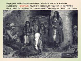 В средние века в Таврике образуется небольшая тюркоязычная народность – крымч