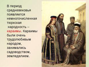В период средневековья появляется немногочисленная тюркская народность – кара
