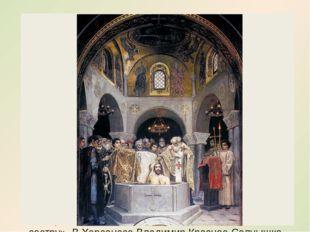 Славяне появились в Крыму в первые столетия нашей эры. Крым в начале IX в. по
