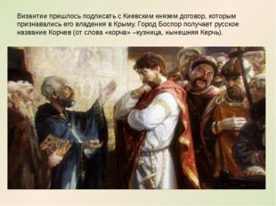 Византии пришлось подписать с Киевским князем договор, которым признавались е