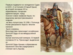 Первым подвергся их нападению Судак в 1223 г. А в Солхате (Старый Крым) во вт