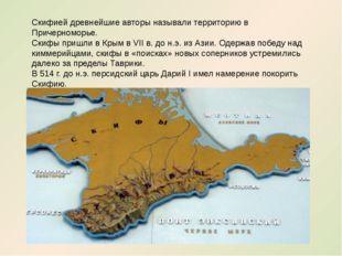 Скифией древнейшие авторы называли территорию в Причерноморье. Скифы пришли в