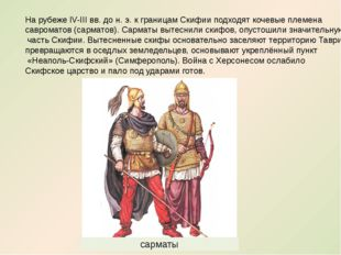 На рубеже IV-III вв. до н. э. к границам Скифии подходят кочевые племена савр