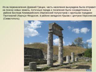 Из-за перенаселения Древней Греции, часть населения вынуждена была отправитьс