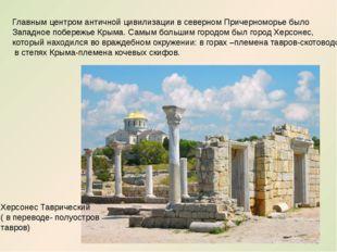 Главным центром античной цивилизации в северном Причерноморье было Западное п