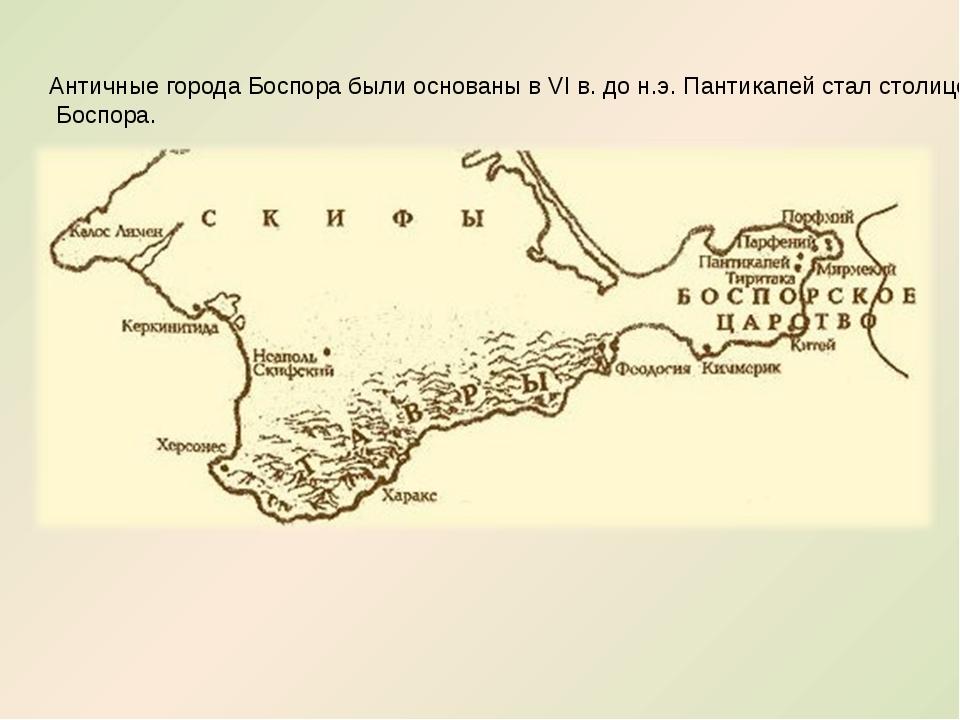 Античные города Боспора были основаны в VI в. до н.э. Пантикапей стал столице...