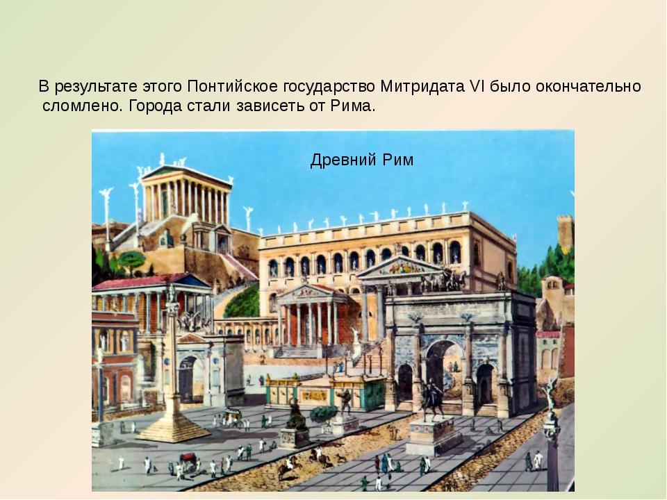 В результате этого Понтийское государство Митридата VI было окончательно слом...