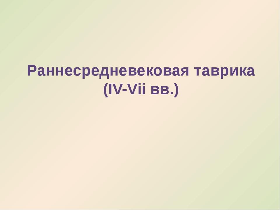 Раннесредневековая таврика (IV-Vii вв.)