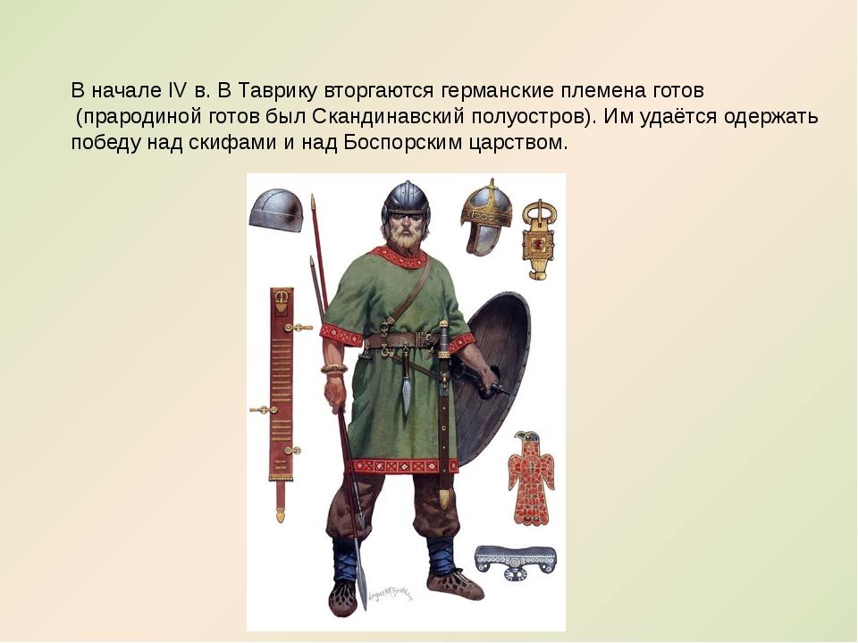 В начале IV в. В Таврику вторгаются германские племена готов (прародиной гото...