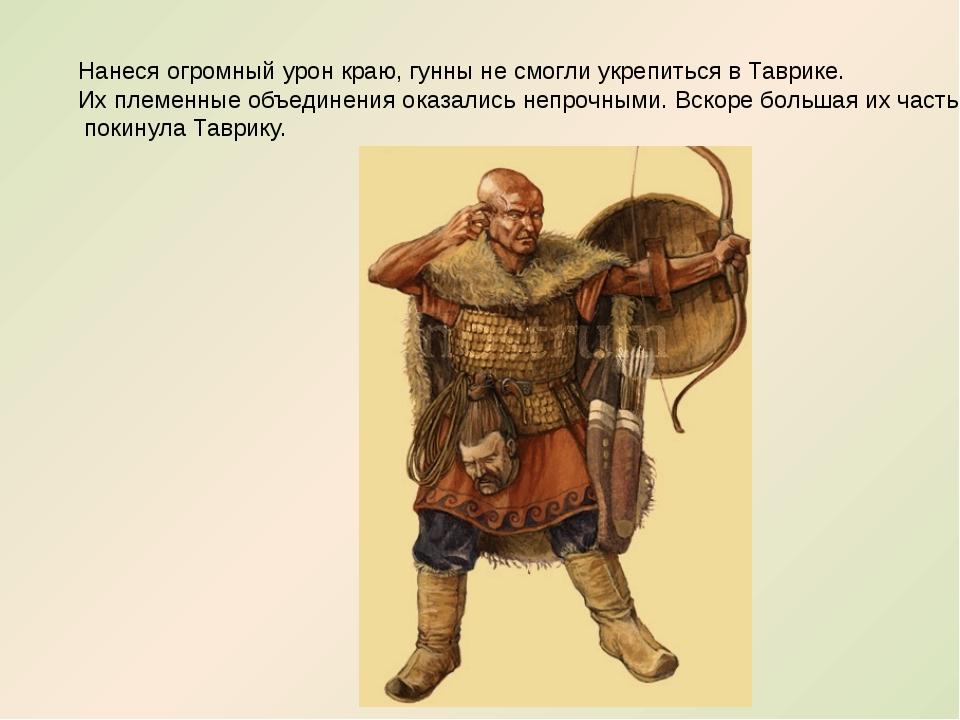 Нанеся огромный урон краю, гунны не смогли укрепиться в Таврике. Их племенные...