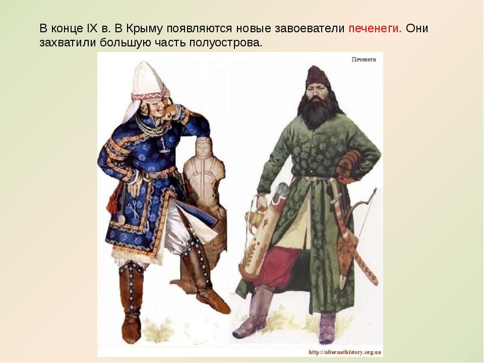 В конце IX в. В Крыму появляются новые завоеватели печенеги. Они захватили бо...