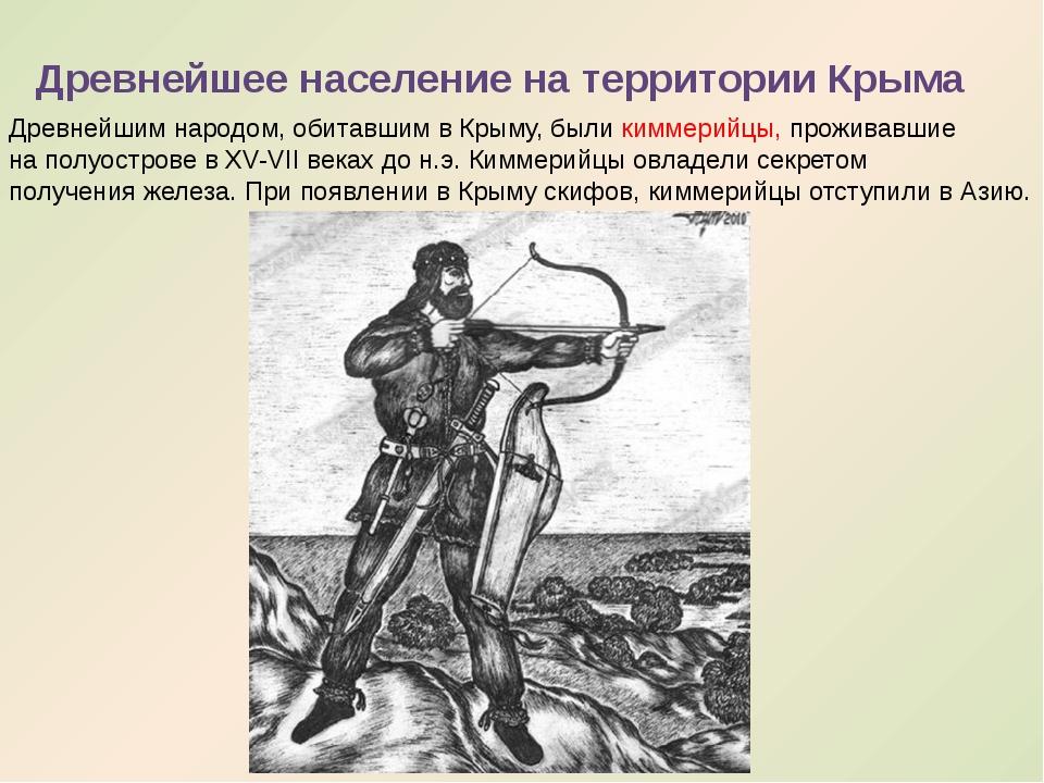 Древнейшее население на территории Крыма Древнейшим народом, обитавшим в Крым...