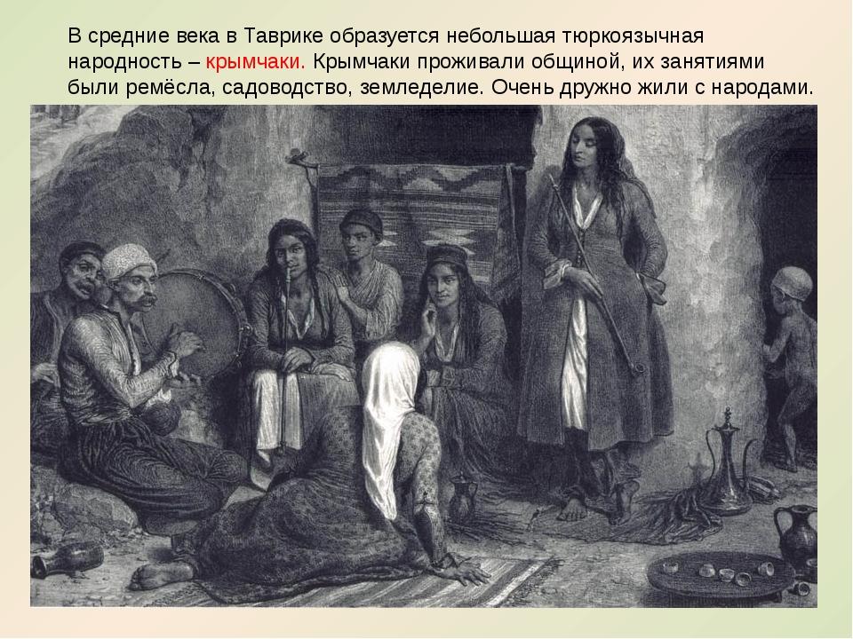 В средние века в Таврике образуется небольшая тюркоязычная народность – крымч...