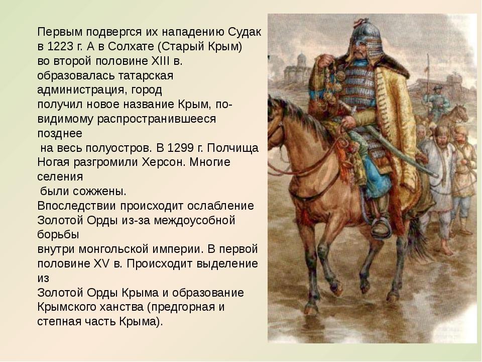 Первым подвергся их нападению Судак в 1223 г. А в Солхате (Старый Крым) во вт...