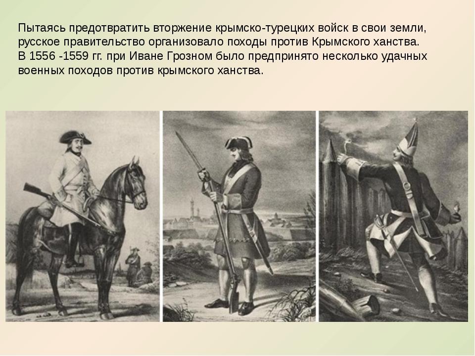Пытаясь предотвратить вторжение крымско-турецких войск в свои земли, русское...