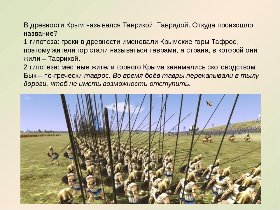 В древности Крым назывался Таврикой, Тавридой. Откуда произошло название? 1 г...
