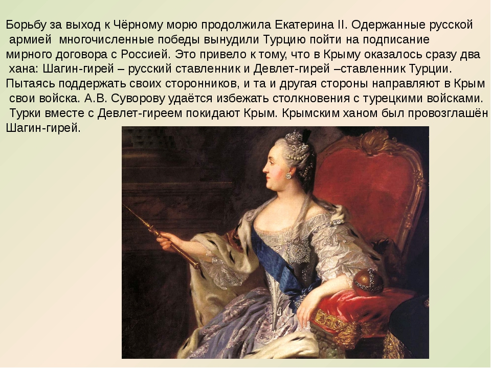 Борьбу за выход к Чёрному морю продолжила Екатерина II. Одержанные русской ар...