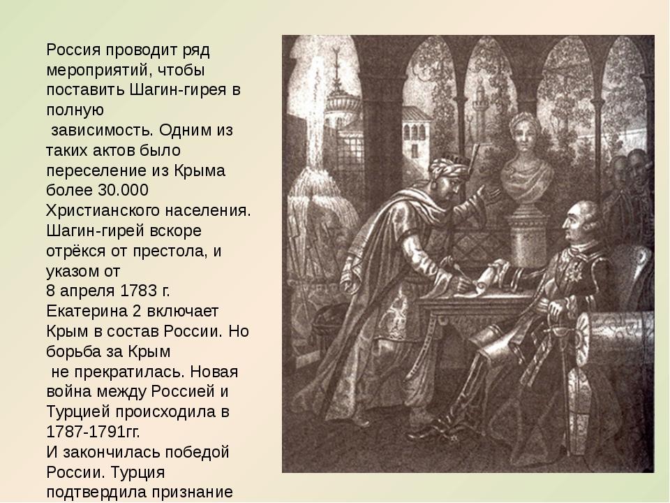 Россия проводит ряд мероприятий, чтобы поставить Шагин-гирея в полную зависим...