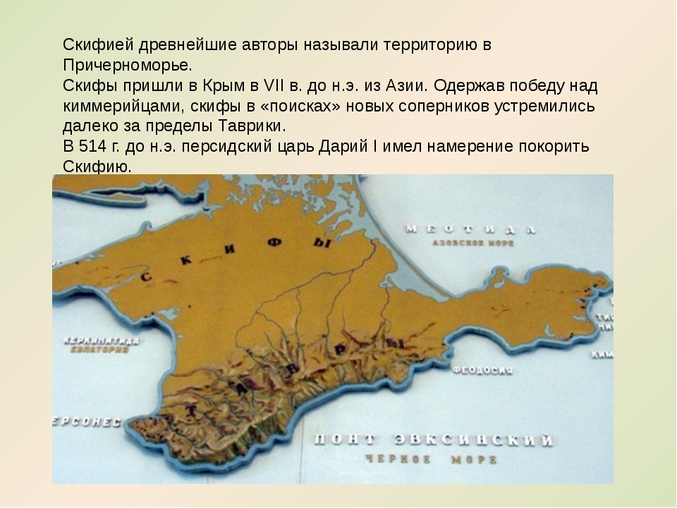 Скифией древнейшие авторы называли территорию в Причерноморье. Скифы пришли в...