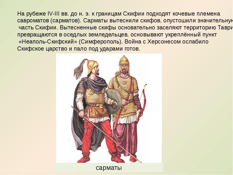 На рубеже IV-III вв. до н. э. к границам Скифии подходят кочевые племена савр...