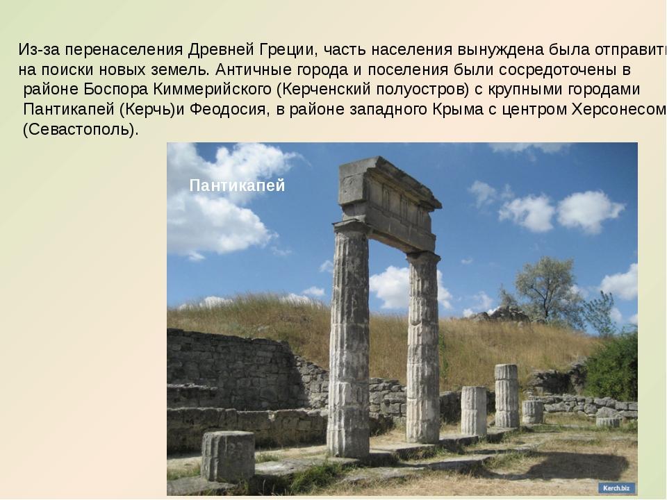 Из-за перенаселения Древней Греции, часть населения вынуждена была отправитьс...