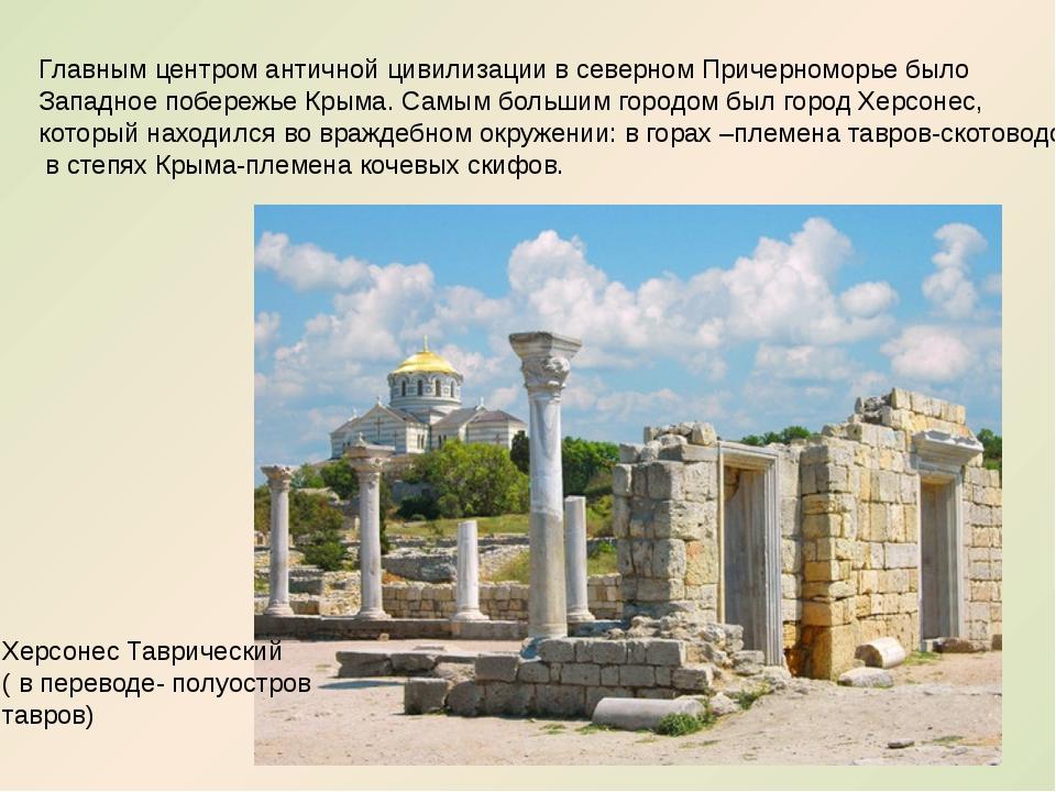 Главным центром античной цивилизации в северном Причерноморье было Западное п...
