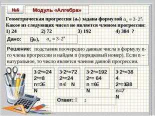 Модуль «Алгебра» Геометрическая прогрессия (an) задана формулой . Какоe из сл