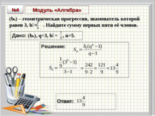 Модуль «Алгебра» (bn) – геометрическая прогрессия, знаменатель которой равен