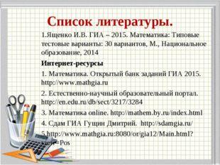 Список литературы. 1.Ященко И.В. ГИА – 2015. Математика: Типовые тестовые вар