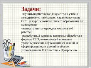 Задачи: -изучить нормативные документы и учебно-методическую литературу, хара