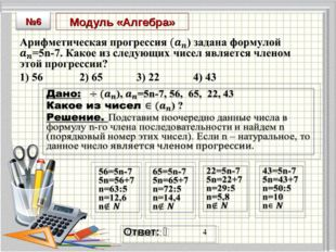 Модуль «Алгебра» Ответ: ⎕⎕⎕⎕ 4