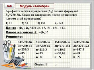 Модуль «Алгебра» Ответ: ⎕ ⎕ ⎕ ⎕ 51=270-3n 3n=270-51 n=255:3 n=85 n∊N 123=270-