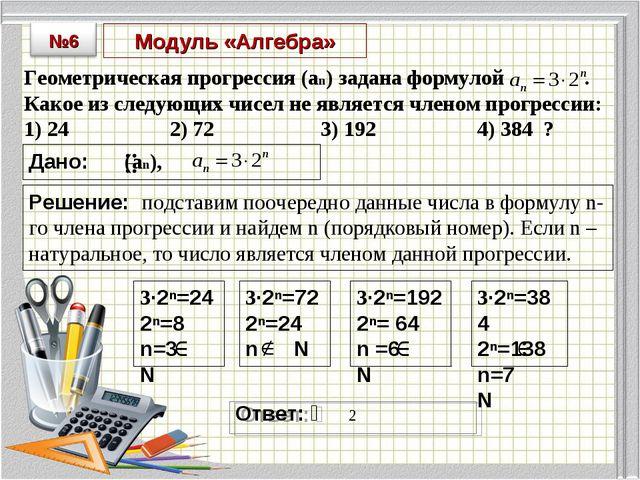 Модуль «Алгебра» Геометрическая прогрессия (an) задана формулой . Какоe из сл...