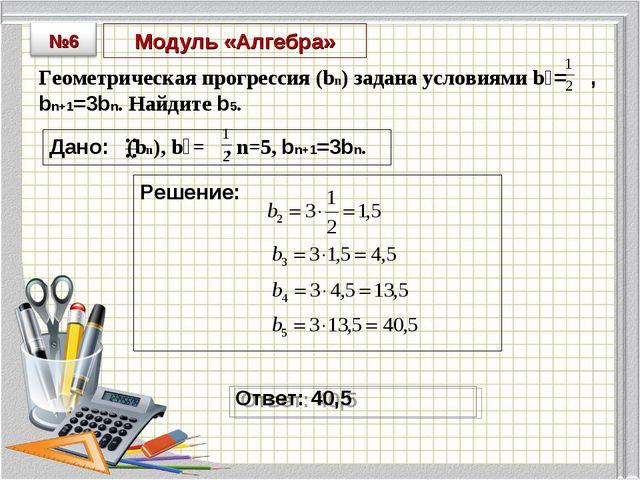 Модуль «Алгебра» Геометрическая прогрессия (bn) задана условиями b₁= , bn+1=3...