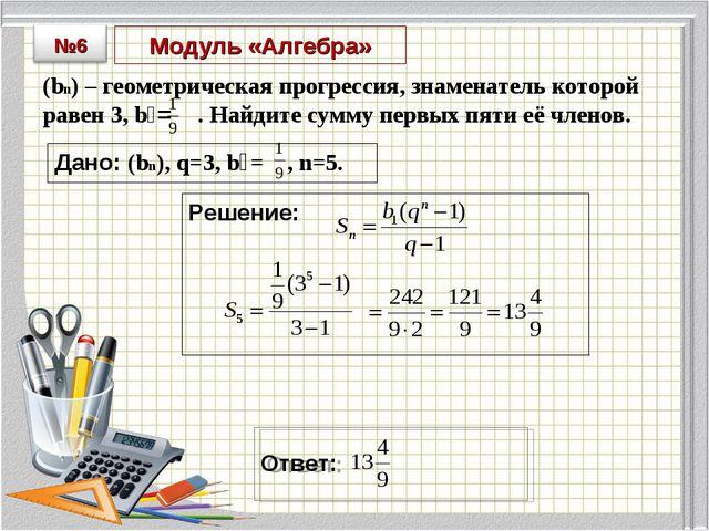 Модуль «Алгебра» (bn) – геометрическая прогрессия, знаменатель которой равен...