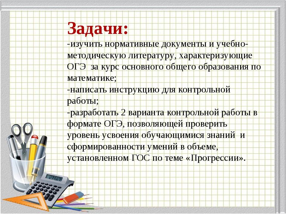 Задачи: -изучить нормативные документы и учебно-методическую литературу, хара...