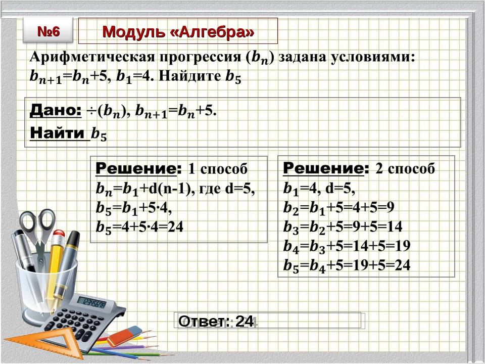 Модуль «Алгебра» Ответ: 24