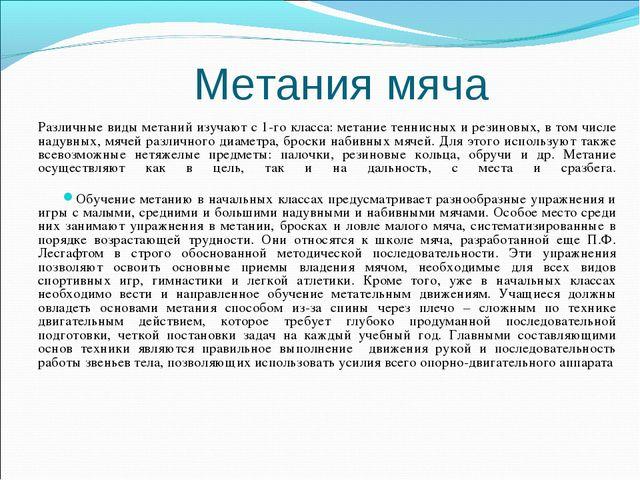 Метания мяча Различные виды метаний изучают с 1-го класса: метание теннисных...